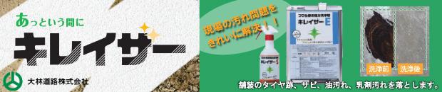 大林道路株式会社[土木・舗装資材]
