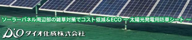 ダイオ化成株式会社[保護シート・マット]