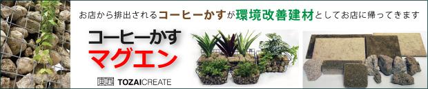 株式会社トーザイクリエイト[環境製品・自然素材・リサイクル製品]