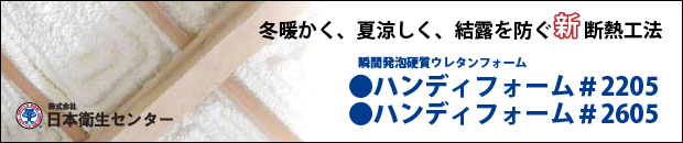 株式会社日本衛生センター[遮熱・断熱材]