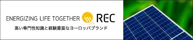 RECSolarJapan株式会社[ソーラーシステム 太陽光モジュール]
