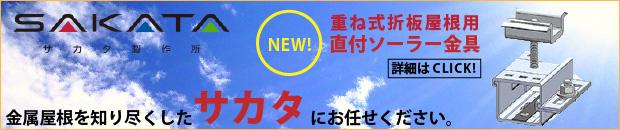 株式会社サカタ製作所[太陽光金具]
