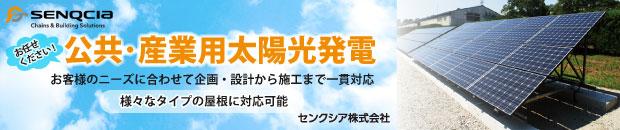 センクシア株式会社[太陽光発電システム(ソーラーシステム・省エネ住宅・売電事業)]