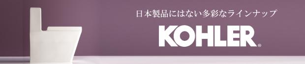 株式会社ジャパンコーラー[トイレ(トイレ機器)]
