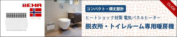 株式会社スキャンインター[トイレ設備]