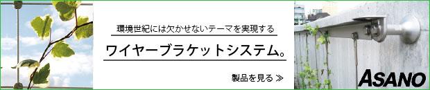浅野金属工業株式会社[壁面緑化材料]