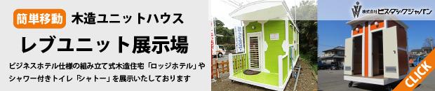 株式会社ビスダックジャパン[ログハウス]