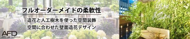 株式会社ジェックAFD事業部[壁面・屋上緑化]