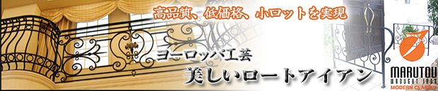 丸任ジャパン株式会社[フェンス・目隠し]