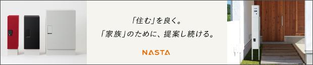 株式会社ナスタ[ポスト・宅配ボックス・表札]