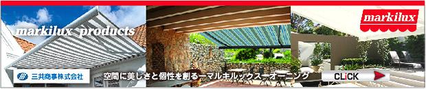 三共商事株式会社[オーニング(店舗・テラス・窓用等)]