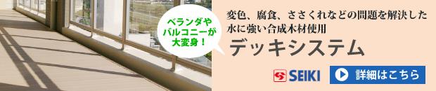 セイキ販売株式会社[ウッドデッキ(天然木材・合成木材・樹脂)]