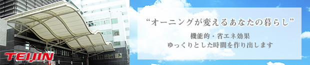 帝人フロンティア株式会社[大型テント・テント倉庫]