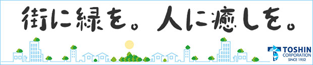 株式会社トーシンコーポレーション[壁面・屋上緑化]