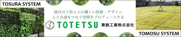 東鉄工業株式会社[壁面・屋上緑化]