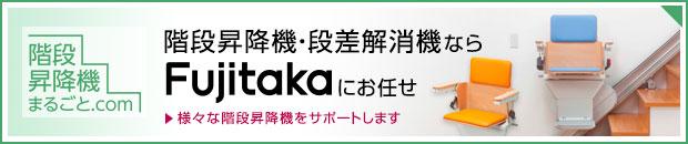 株式会社Fujitaka[ホームエレベーター・昇降機]
