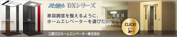三菱日立ホームエレベーター株式会社[ホームエレベーター・昇降機]