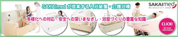 酒井医療株式会社[介護浴槽 入浴装置]