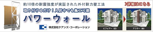 株式会社ケアンズ・コーポレーション[耐震補強材(金物・テープ等)]