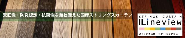 株式会社Anonimo Design[ストリングスカーテン]