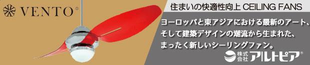 株式会社アルトピア[シーリングファン(住宅用・店舗用・工場用)]
