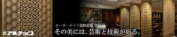 株式会社アルテック[パネル・間仕切り・デザインパネル]