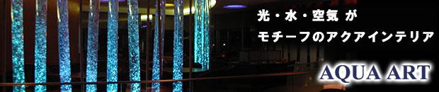 株式会社アクア・アート[水・LEDの演出材料]
