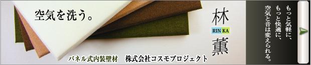 株式会社コスモプロジェクト[パネル・間仕切り・デザインパネル]