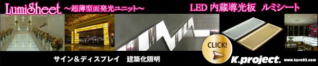 株式会社ケイ・プロジェクト[光・ライト演出材料]