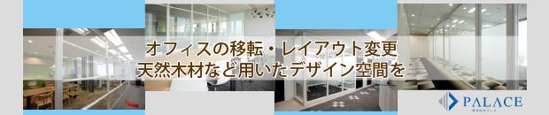株式会社パレス[パネル・間仕切り・デザインパネル]