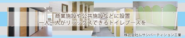 株式会社ムサシパーティション工業[トイレブース]