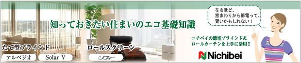 株式会社ニチベイ[ロールスクリーン・シェード・すだれ]
