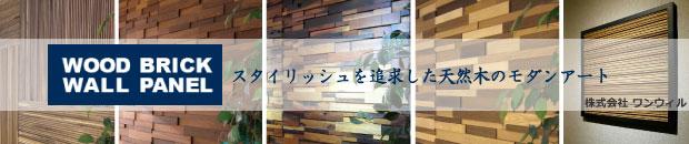 株式会社ワンウィル[彫刻・造形・壁画の演出材料]