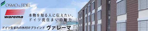 オスモ&エーデル株式会社[ブラインド・木製ブラインド]