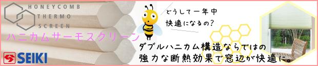 セイキ販売株式会社[ロールスクリーン・シェード・すだれ]