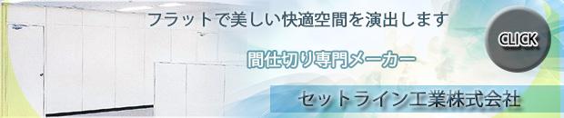 セットライン工業株式会社[パネル・間仕切り・デザインパネル]