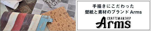 植村産業株式会社[壁紙クロス]