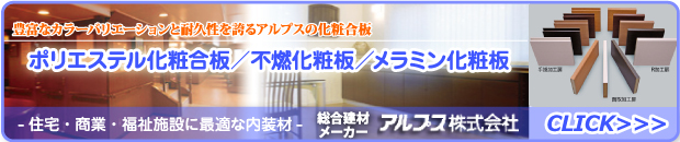 アルプス株式会社[内装用化粧材(板)・フィルム]