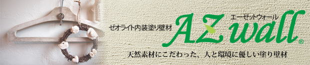 株式会社キムラ[内装・外装用塗り壁材]