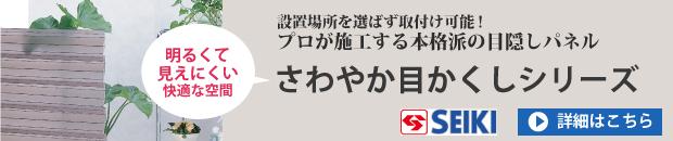 セイキ販売株式会社[外装ルーバー・目隠しブラインド]