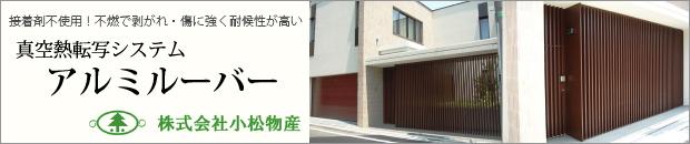 株式会社小松物産[外装ルーバー・目隠しブラインド]