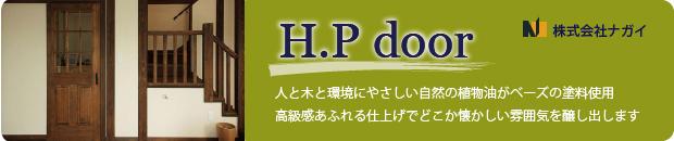 株式会社ナガイ[室内・内装ドア]