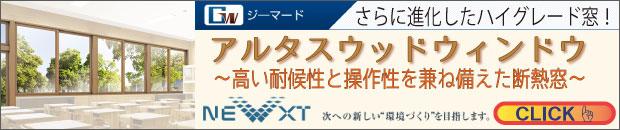 株式会社ニュースト[開口窓・サッシ(ガラス・木造等)]