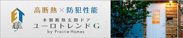 プレイリーホームズ株式会社[玄関・外装ドア]