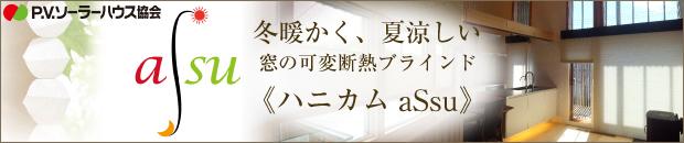 株式会社ピーブイ・ソーラーハウス協会[窓用遮光スクリーン・テント]