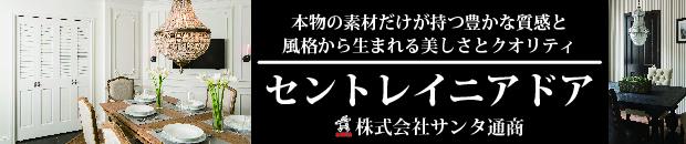 株式会社サンタ通商[室内・内装ドア]