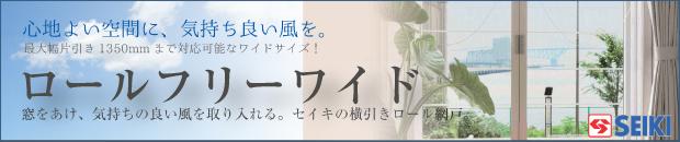 セイキ販売株式会社[網戸(玄関・ドア・窓)]
