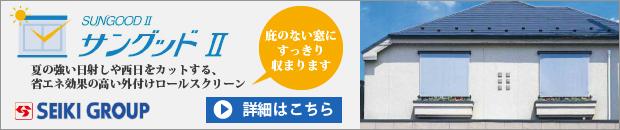 セイキ販売株式会社[窓用遮光スクリーン・テント]
