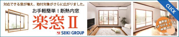セイキ販売株式会社[開口窓・サッシ(ガラス・木造等)]