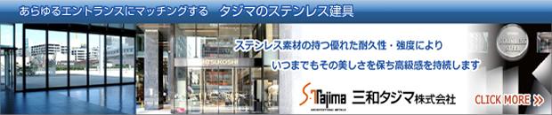 三和タジマ株式会社[折戸・アコーディオンドア]